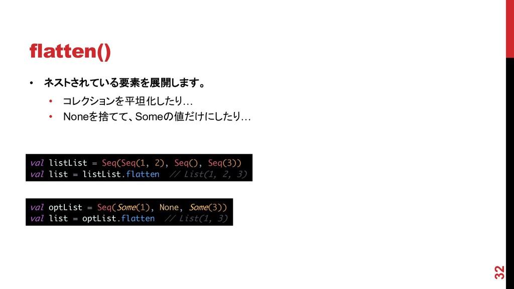 flatten() / /. (. , , , , / /. /. (. / ,1 (. / ...
