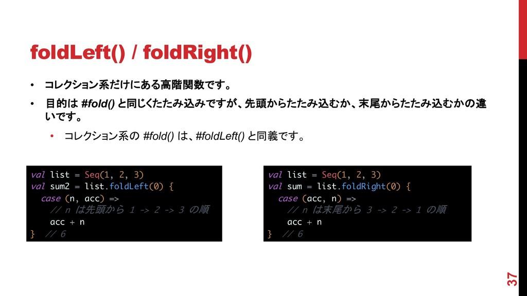 foldLeft() / foldRight() 0 L =>L+L/3 L( L) 0 L=...
