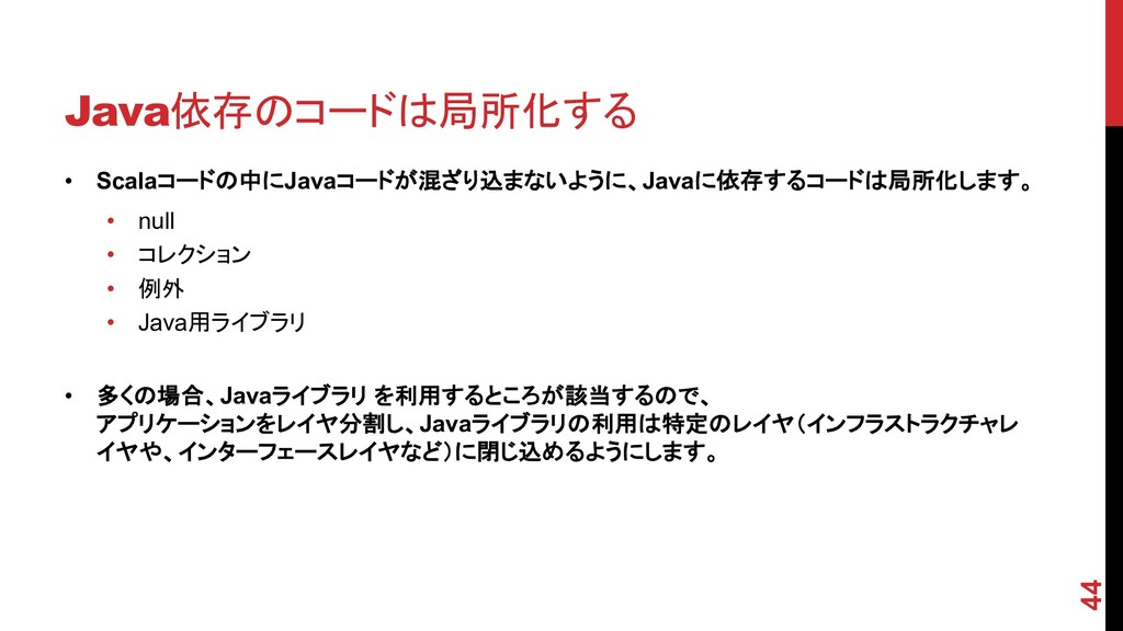 Java'6G<(!. • Scala6G<'&Java6G<-)%,...