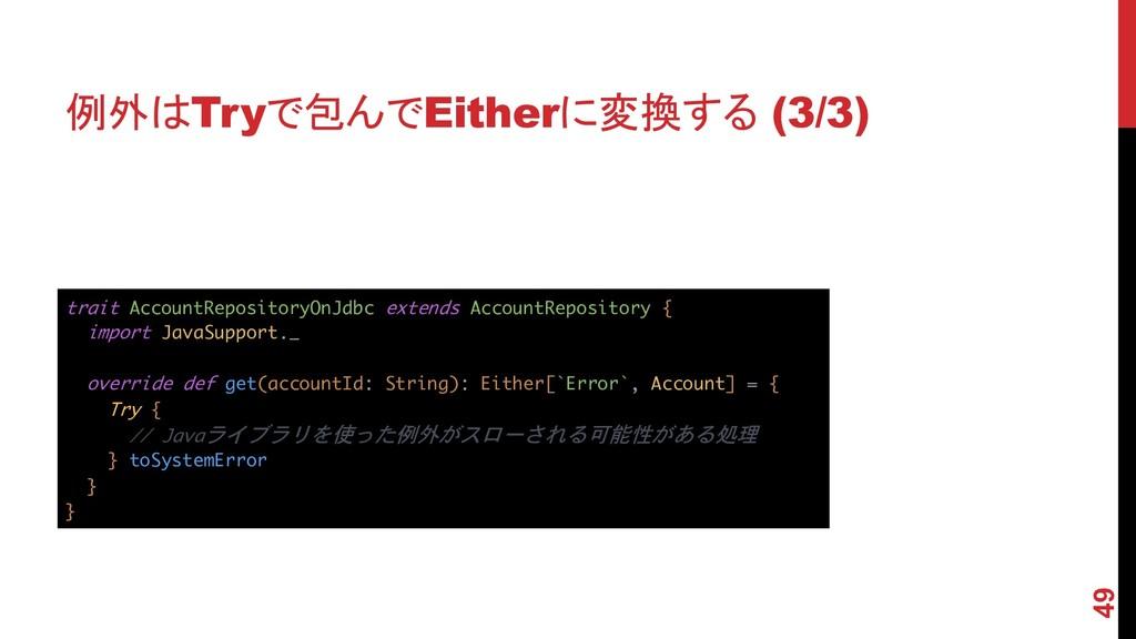 TryEither  (3/3) A :A_ = A = :A= E )...