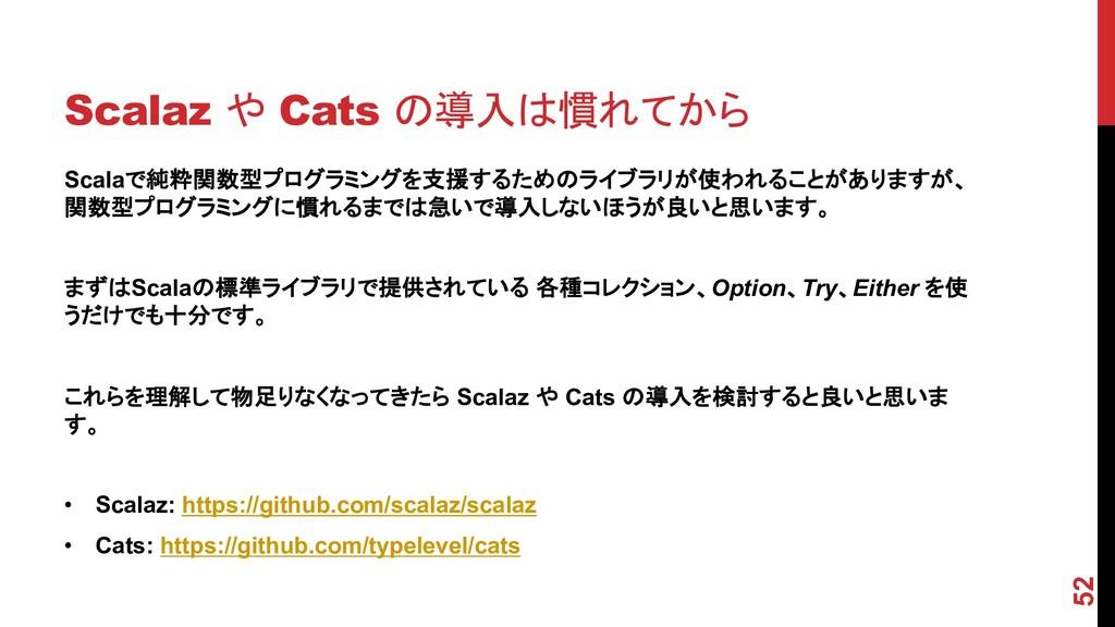 "Scalaz : Cats 45>/""; Scala0GMCJHNC@*=..."