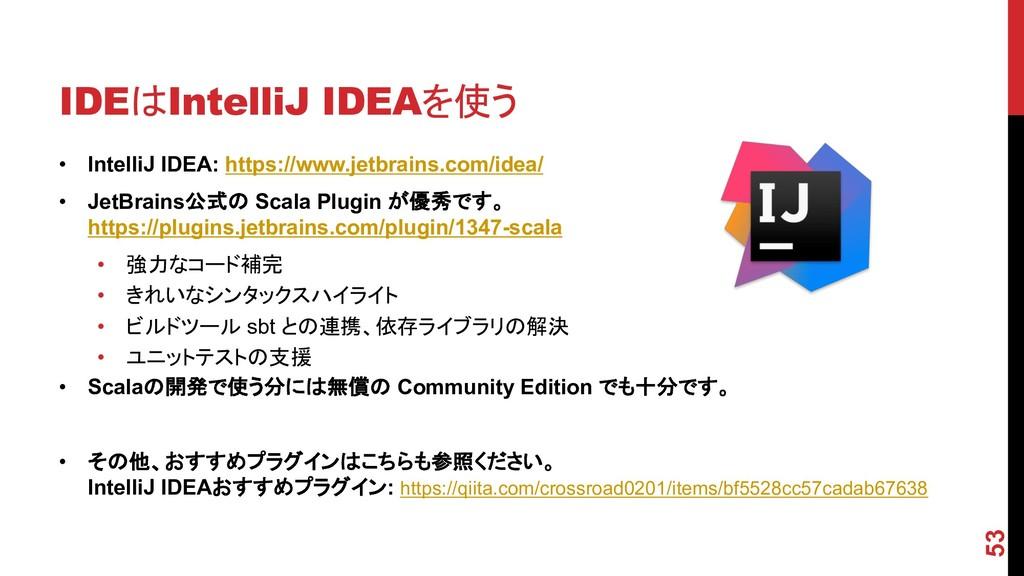 IDE.IntelliJ IDEA3 • IntelliJ IDEA: https://w...