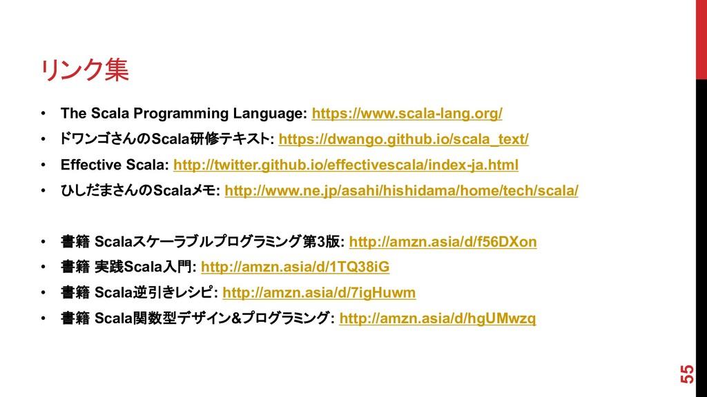 -2 • The Scala Programming Language: https://...