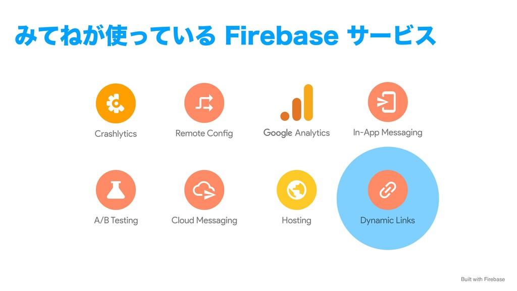 ΈͯͶ͕͍ͬͯΔ'JSFCBTFαʔϏε Built with Firebase