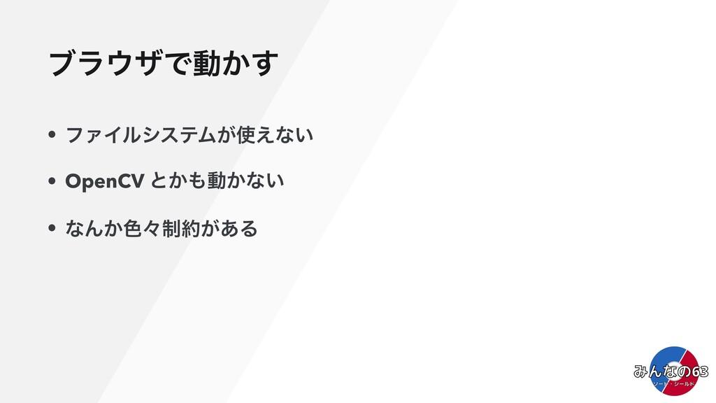 ϒϥβͰಈ͔͢ • ϑΝΠϧγεςϜ͕͑ͳ͍ • OpenCV ͱ͔ಈ͔ͳ͍ • ͳΜ͔...