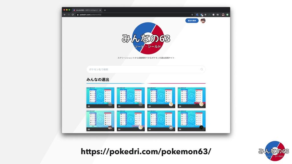 https://pokedri.com/pokemon63/