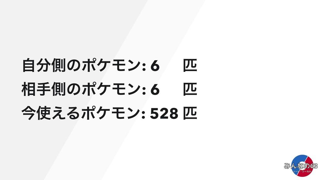 ࣗଆͷϙέϞϯ: 6 ඖɹ ૬खଆͷϙέϞϯ: 6 ඖ ࠓ͑ΔϙέϞϯ: 528 ඖ