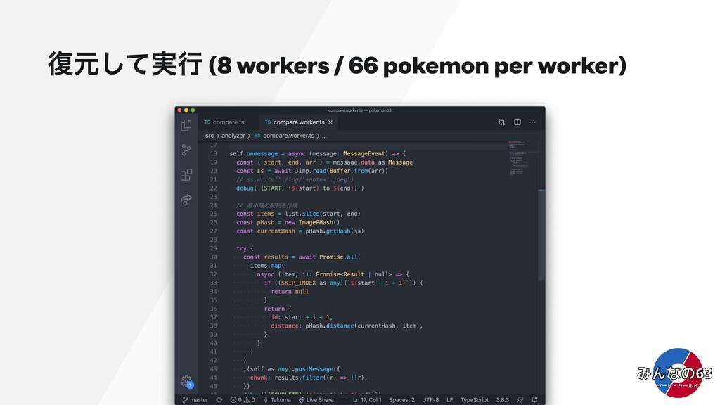 ෮ݩ࣮ͯ͠ߦ (8 workers / 66 pokemon per worker)