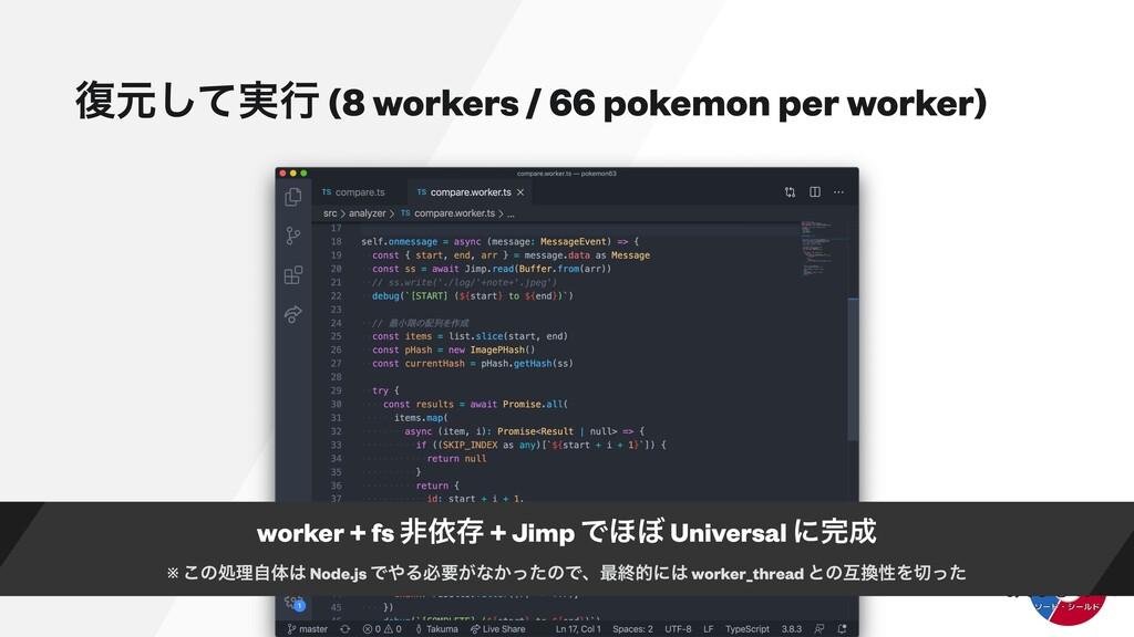 ෮ݩ࣮ͯ͠ߦ (8 workers / 66 pokemon per worker) work...