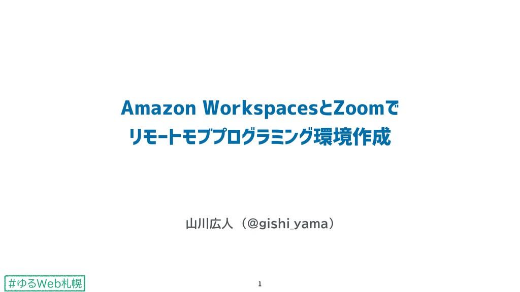 #ゆるWeb札幌 Amazon WorkspacesとZoomで リモートモブプログラミング...