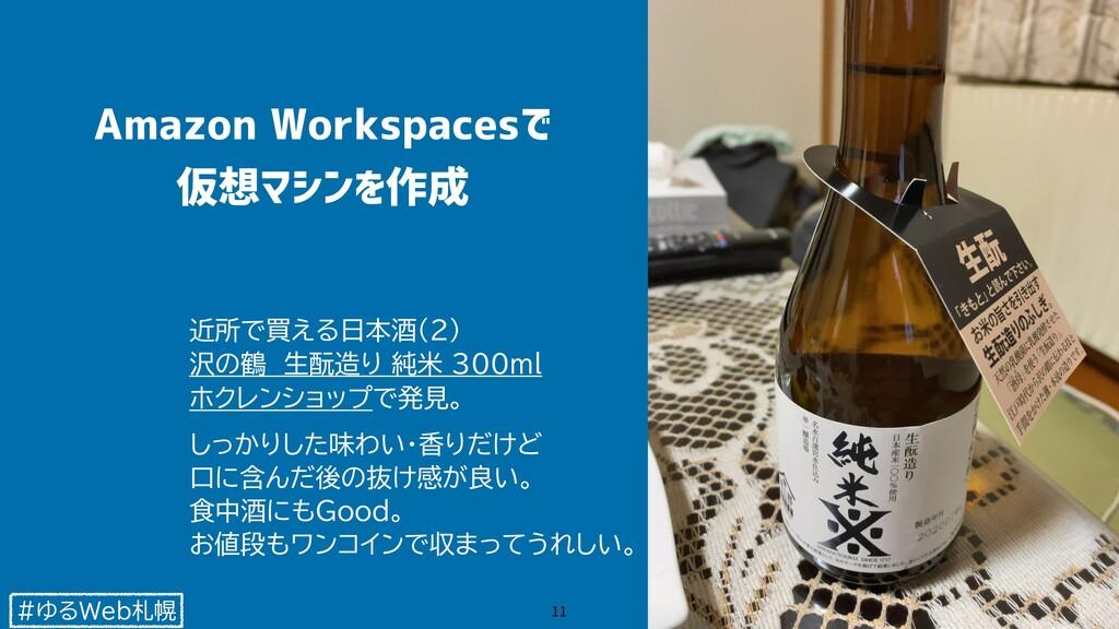 #ゆるWeb札幌 Amazon Workspacesで 仮想マシンを作成 11 近所で買える...