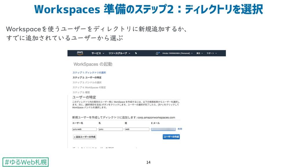 #ゆるWeb札幌 Workspaceを使うユーザーをディレクトリに新規追加するか、 すでに追...
