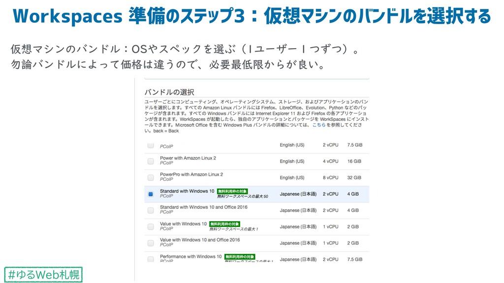 #ゆるWeb札幌 仮想マシンのバンドル:OSやスペックを選ぶ(1ユーザー1つずつ)。 勿論バ...