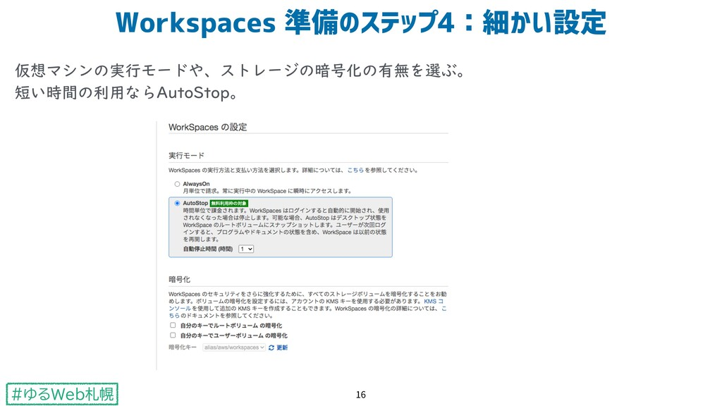 #ゆるWeb札幌 仮想マシンの実行モードや、ストレージの暗号化の有無を選ぶ。 短い時間の利用...