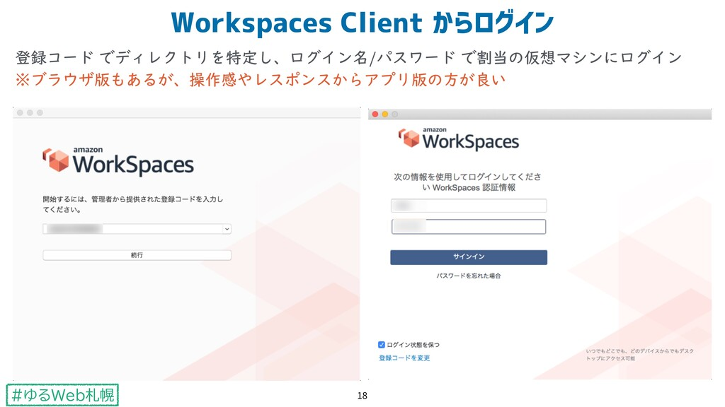 #ゆるWeb札幌 登録コード でディレクトリを特定し、ログイン名/パスワード で割当の仮想マシ...