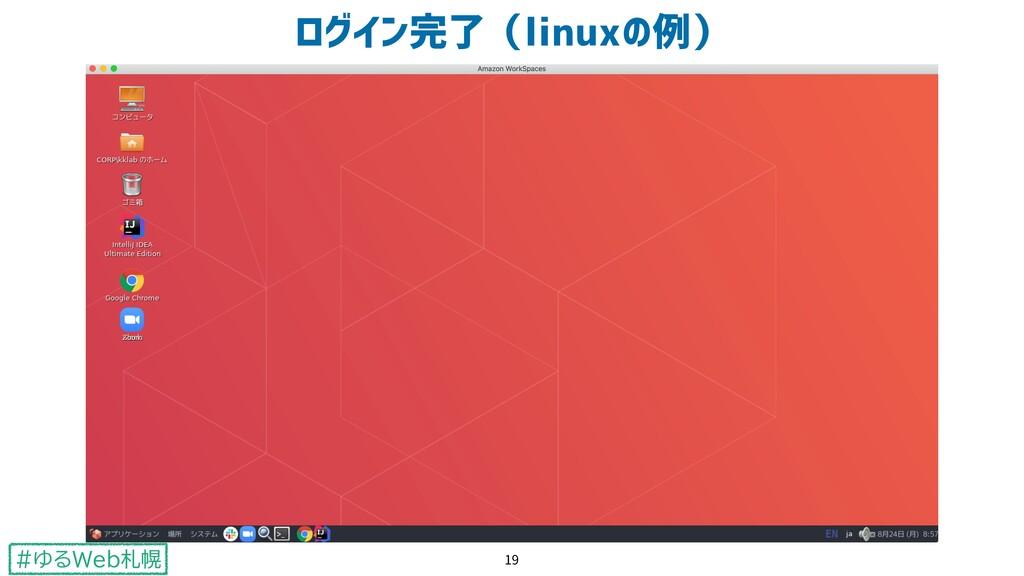 #ゆるWeb札幌 ログイン完了(linuxの例) 19