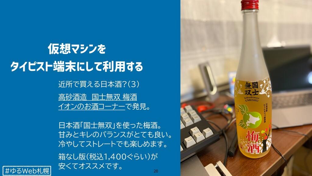 #ゆるWeb札幌 仮想マシンを タイピスト端末にして利用する 20 近所で買える日本酒?(3...