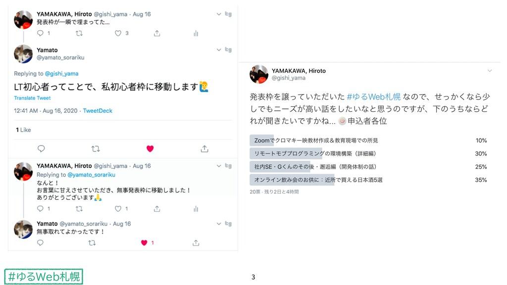 #ゆるWeb札幌 3