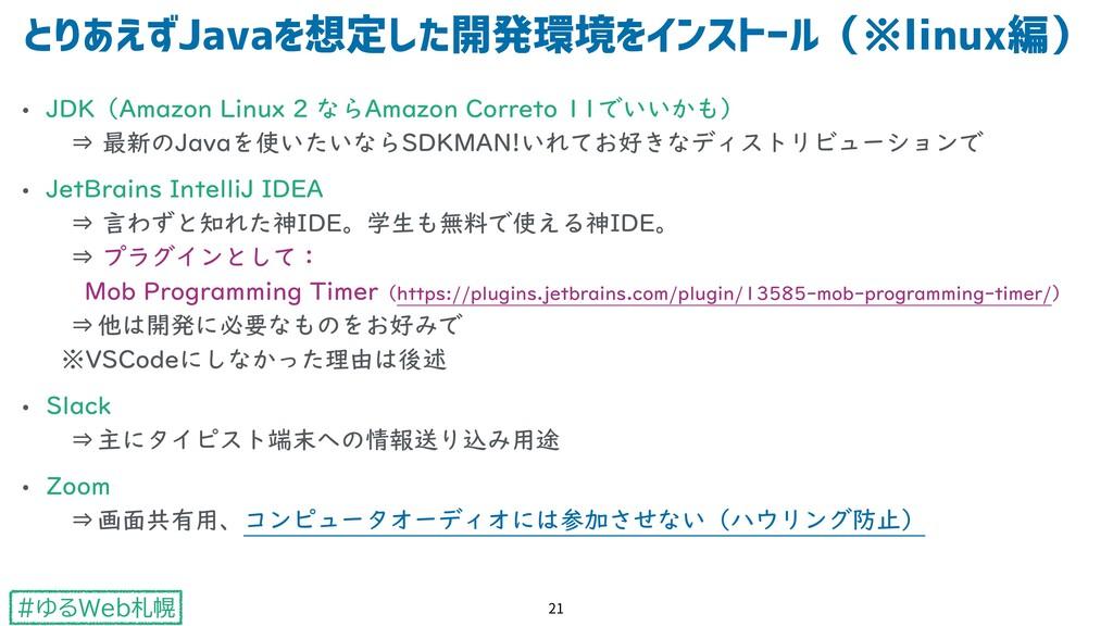 #ゆるWeb札幌 • JDK(Amazon Linux 2 ならAmazon Correto ...