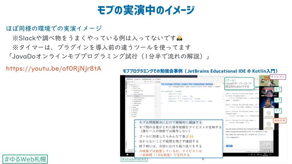 #ゆるWeb札幌 ほぼ同様の環境での実演イメージ  ※Slackや調べ物をうまくやっている例...