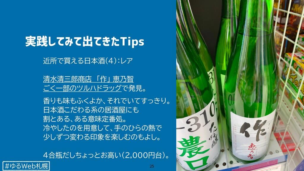 #ゆるWeb札幌 実践してみて出てきたTips 25 近所で買える日本酒(4):レア  清...