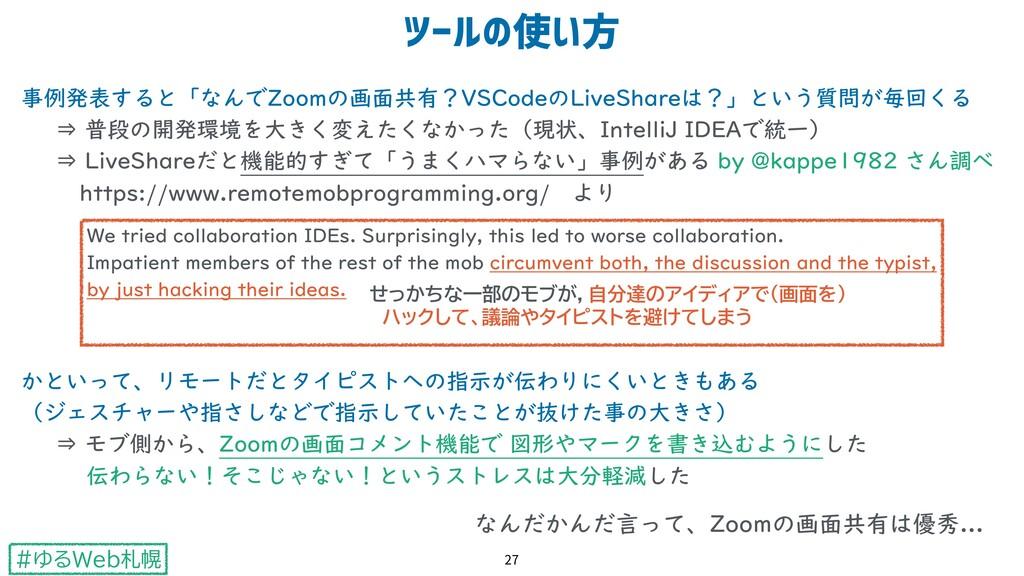 #ゆるWeb札幌 事例発表すると「なんでZoomの画面共有?VSCodeのLiveShareは...