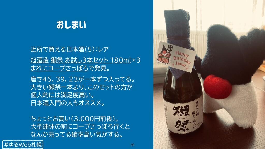 #ゆるWeb札幌 おしまい 30 近所で買える日本酒(5):レア 旭酒造 獺祭 お試し3本セッ...