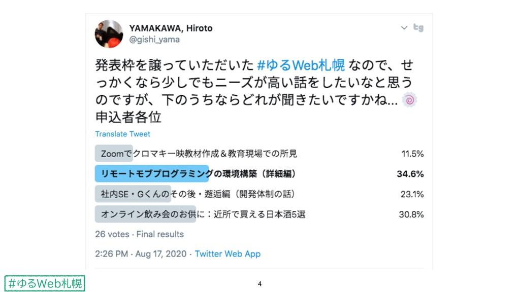 #ゆるWeb札幌 4