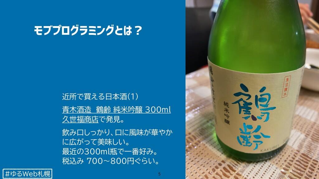 #ゆるWeb札幌 モブプログラミングとは? 5 近所で買える日本酒(1) 青木酒造 鶴齢 純米...
