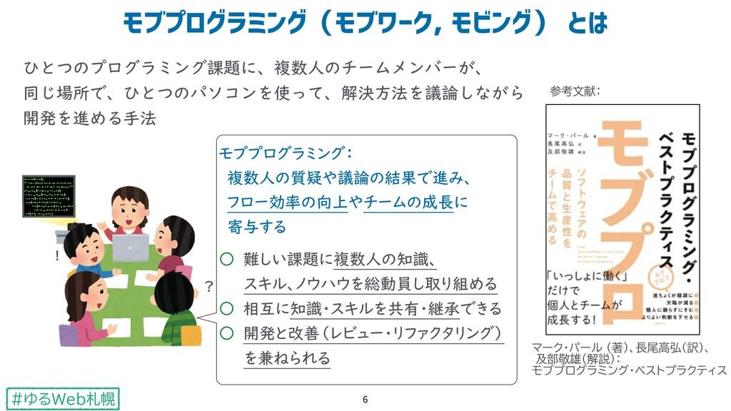 #ゆるWeb札幌 モブプログラミング(モブワーク, モビング) とは 6 マーク・パール (著...