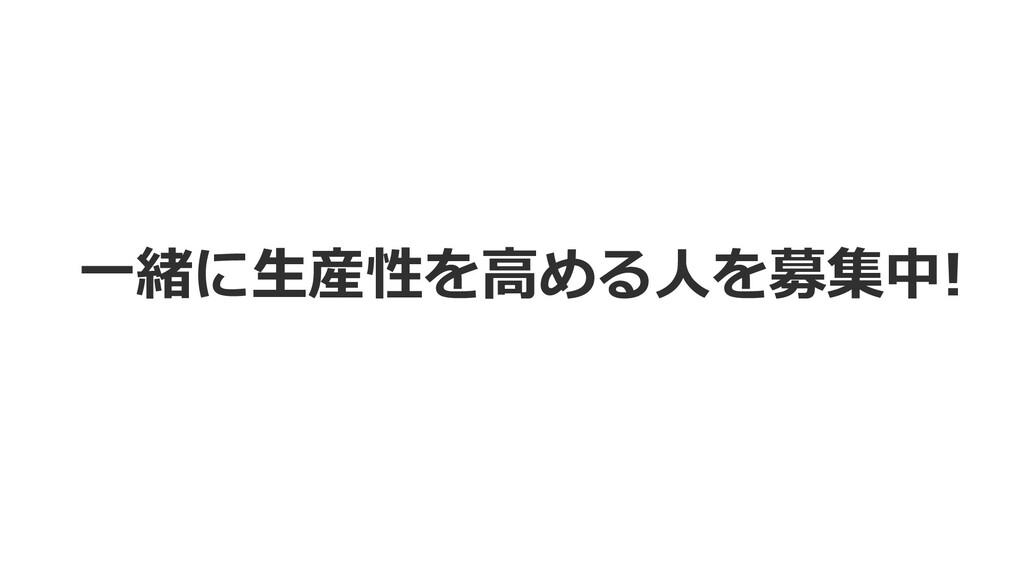 ⼀緒に⽣産性を⾼める⼈を募集中!
