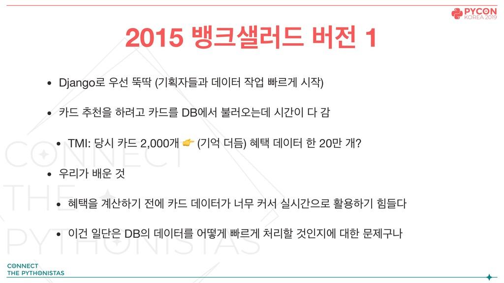 2015 ߛ۞٘ ߡ 1 • Django۽ ࢶ ڣٯ (ӝദٜҗ ؘఠ স ࡅ...