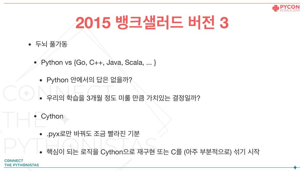 2015 ߛ۞٘ ߡ 3 • فֱ ಽоز  • Python vs {Go, C++,...