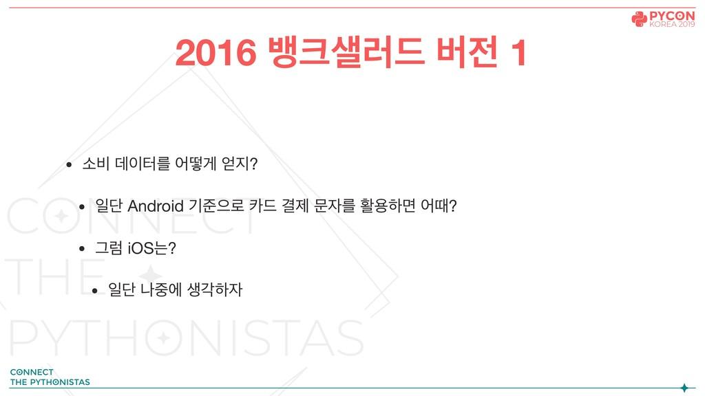 2016 ߛ۞٘ ߡ 1 • ࣗ࠺ ؘఠܳ যڌѱ ?  • ੌױ Android...
