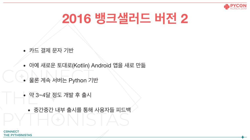 2016 ߛ۞٘ ߡ 2 • ٘ Ѿઁ ޙ ӝ߈  • ই ۽ ష۽(Kot...