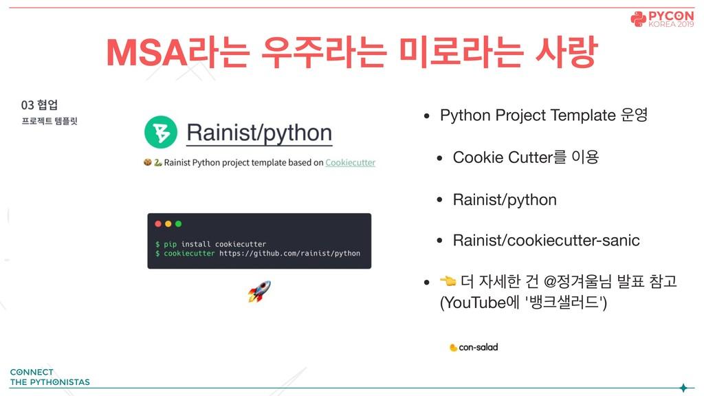 MSAۄח ۄח ۽ۄח ی • Python Project Template ...