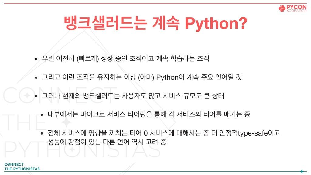 ߛ۞٘ח ҅ࣘ Python? • ܽ ৈ (ࡅܰѱ) ࢿ ੋ ઑҊ ҅ࣘ ...