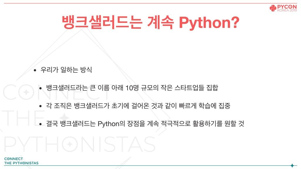 ߛ۞٘ח ҅ࣘ Python? • ܻо ੌೞח ߑध  • ߛ۞٘ۄח  ܴ ...