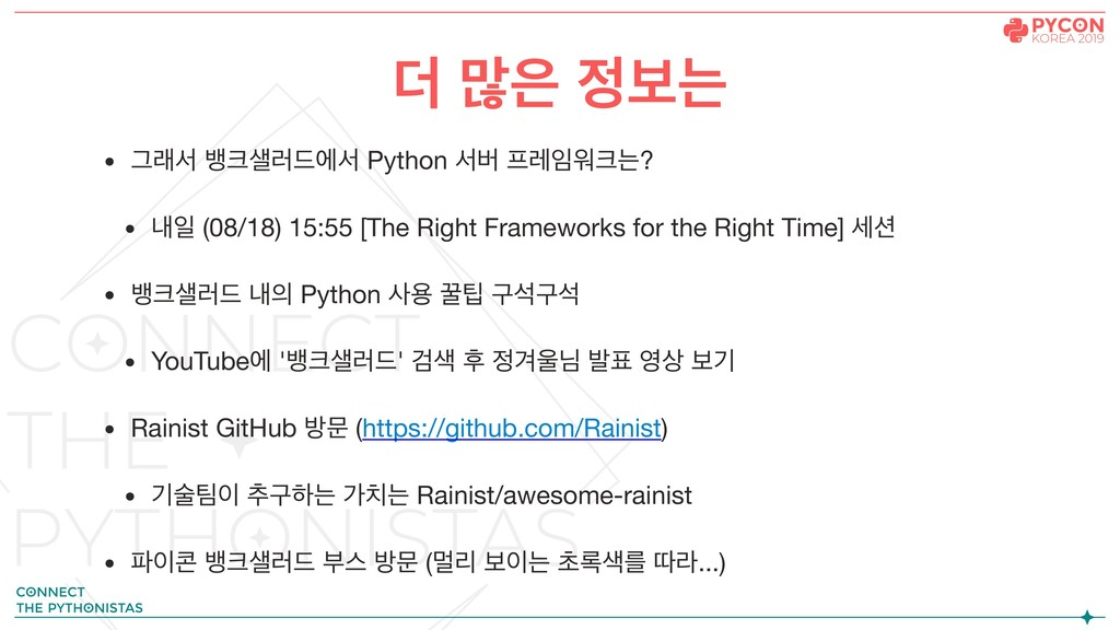 ؊ ݆ ࠁח • Ӓېࢲ ߛ۞٘ীࢲ Python ࢲߡ ۨਕח?  • ղੌ ...