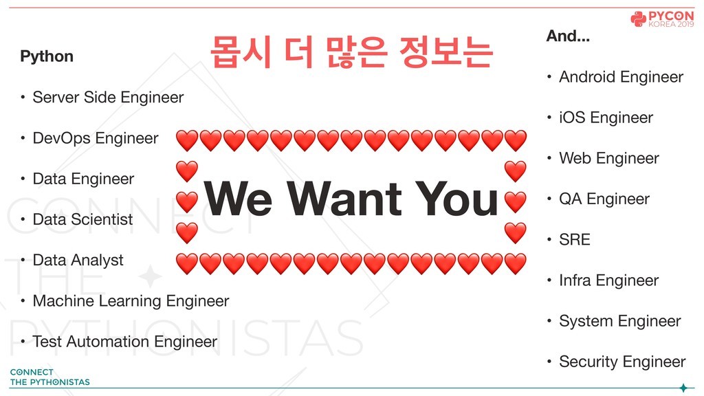 We Want You ބद ؊ ݆ ࠁח Python • Server Side En...