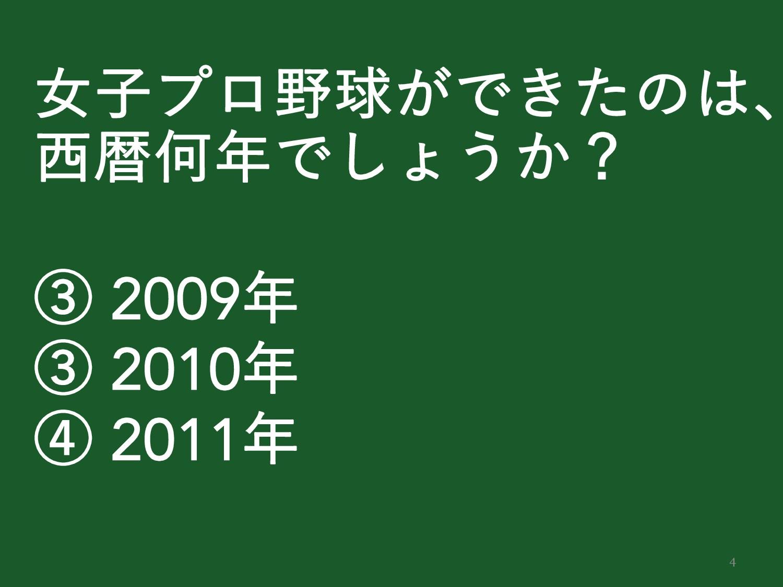 4 ঁࢠϓϩٿ͕Ͱ͖ͨͷɺ ྐྵԿͰ͠ΐ͏͔ʁ ᶅ 2009 ᶅ 2010 ᶆ 20...
