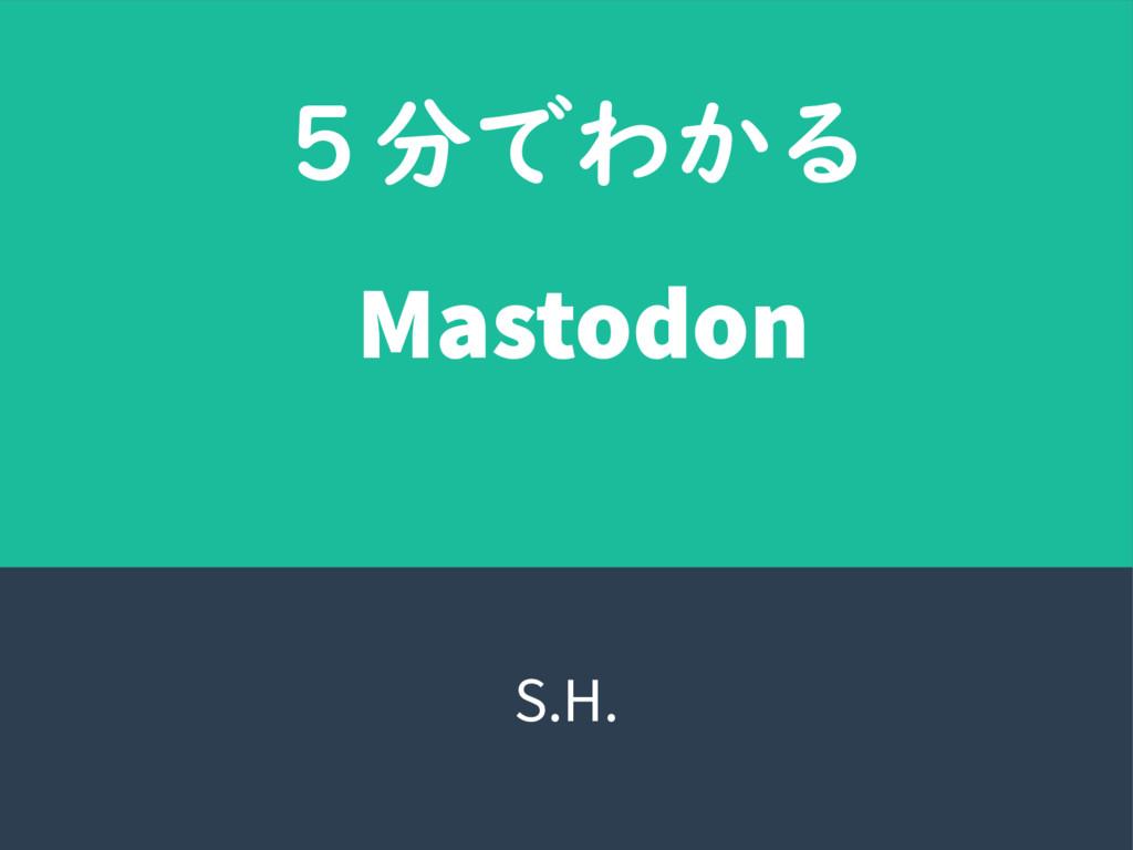 5分でわかる Mastodon S.H.