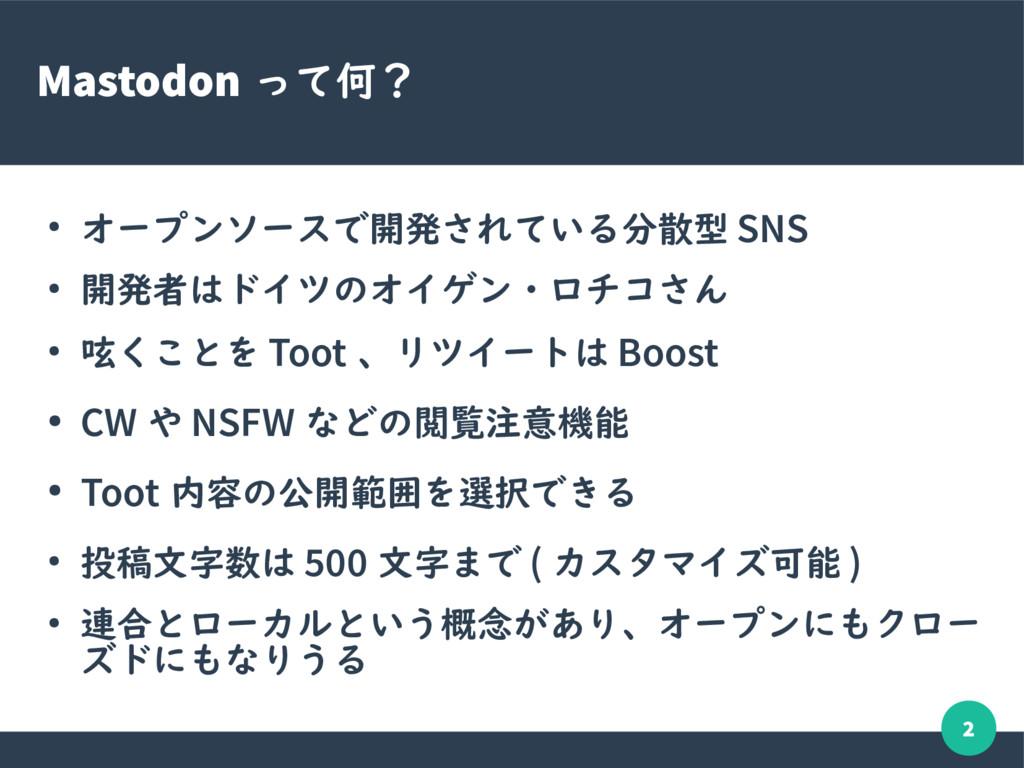 2 Mastodon って何? ● オープンソースで開発されている分散型 SNS ● 開発者は...