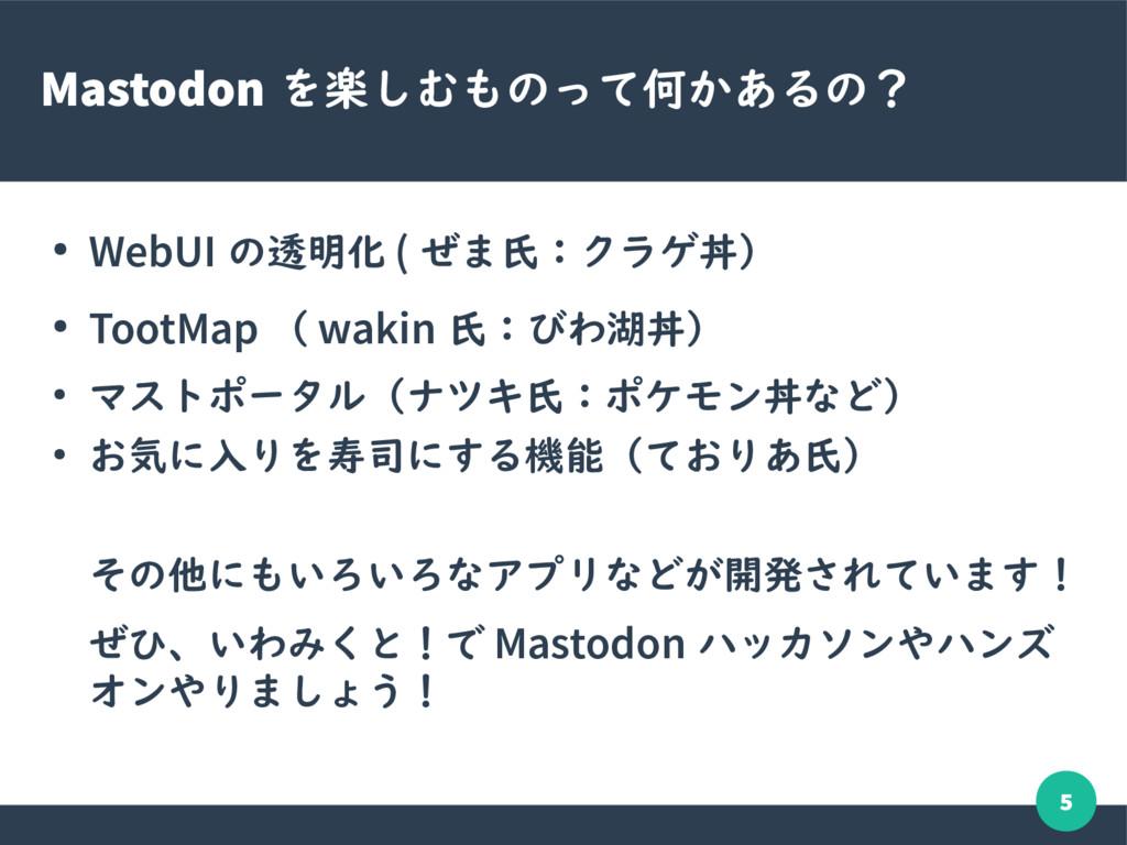 5 Mastodon を楽しむものって何かあるの? ● WebUI の透明化 ( ぜま氏:クラ...