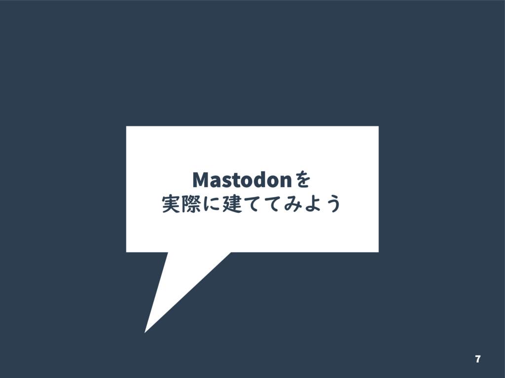 7 Mastodonを 実際に建ててみよう