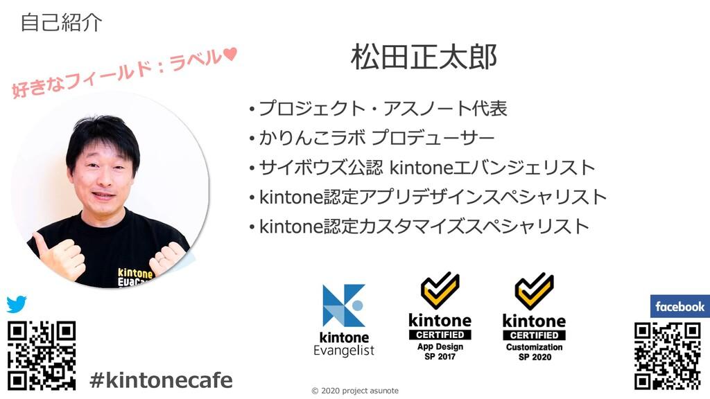 1 © 2020 project asunote #kintonecafe 好きなフィールド︓...