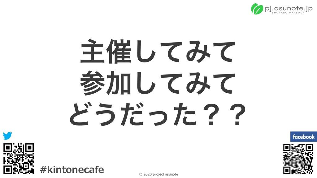 10 © 2020 project asunote #kintonecafe ओ࠵ͯ͠Έͯ ...