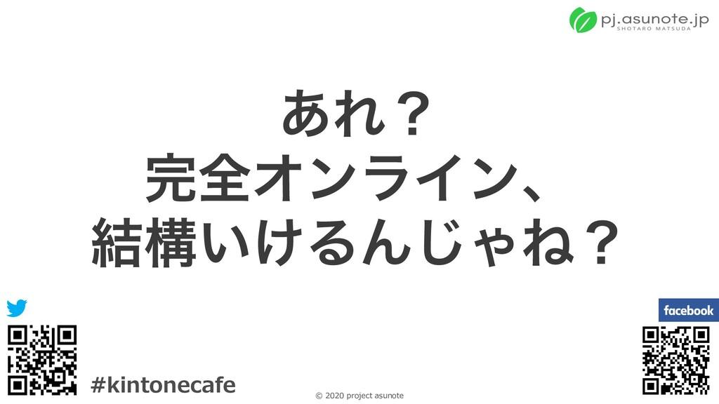 11 © 2020 project asunote #kintonecafe ͋Εʁ શΦϯ...