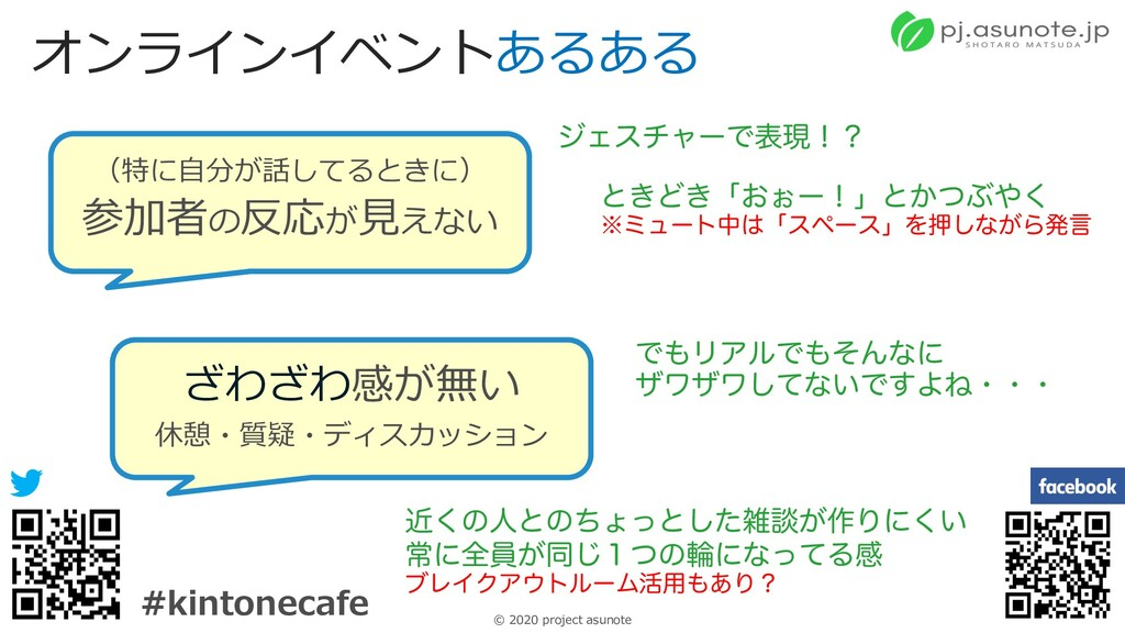 14 © 2020 project asunote #kintonecafe オンラインイベン...