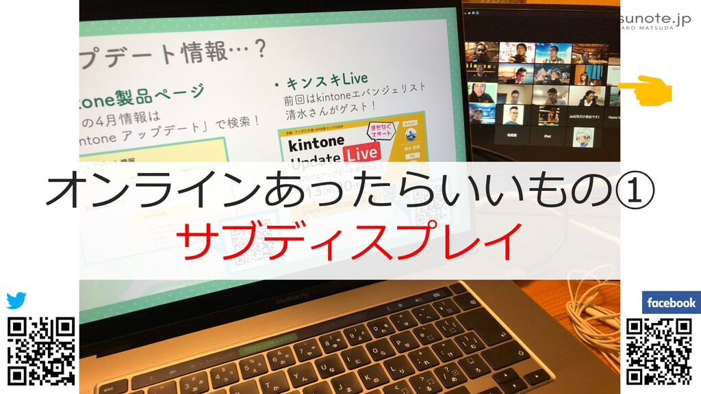 15 © 2020 project asunote #kintonecafe オンラインあった...